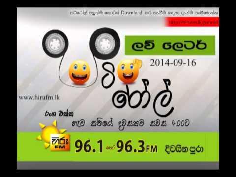 Hiru FM - Pati Roll - 16th September 2014