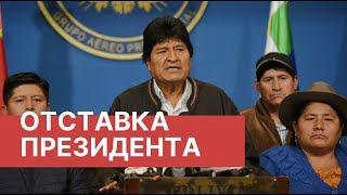 Президент Боливии Эво Моралес подал в отставку после протестов. Главное