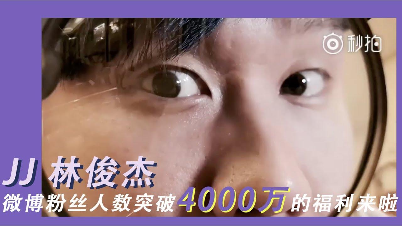 JJ 林俊杰 微博粉丝突破4000万福利来啦~ 为粉丝献唱致谢