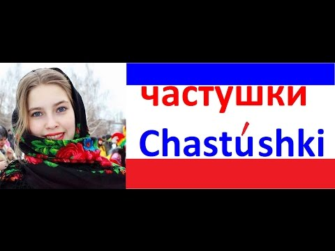 CHASTUSHKI RUSSIAN FAST FUNNY STANZAS TRANSLATED ENGLISH