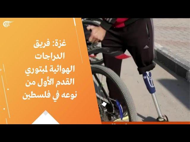 غزة: فريق الدراجات الهوائية لمبتوري القدم الأول من نوعه في فلسطين