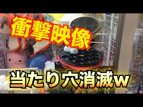 【衝撃映像】たこ焼き機持ち上げたら当たり穴消滅したwww 【UFOキャッチャー】