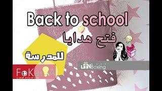 [Arab Sub] Back to school gift  الفكيرة 216 | مترجم - فتح هدايا 🎁 هدية للمدرسة العودة للمدارس
