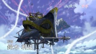 """「とある飛空士への恋歌」Blu-ray&DVD-BOX PV│""""THE PILOT'S LOVE SONG""""(2014) とある飛空士への恋歌 検索動画 13"""