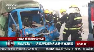 [今日环球]中国多地遭遇大雾笼罩| CCTV中文国际