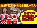 民進党・小西洋之が国会で大暴言!稲田大臣を存在自体を否定、言論弾圧の憲法違反発言を国会で堂々とする異