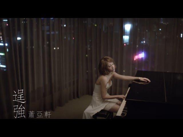 蕭亞軒 Elva Hsiao - 逞強 Stubborn (官方完整版MV)