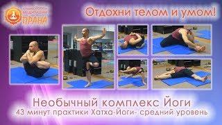 Необычный Комплекс Йоги, Хатха-Йоги средний уровень, Комплекс Хатха-йоги средней сложности