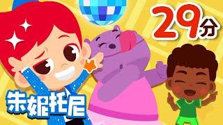 律動+戶外露營合集 | 朱妮托尼兒歌 | 鯊魚寶寶在唱歌+最炫三只熊+公主們的舞蹈派對 | Kids Song in Chinese | 兒歌童謠 | 卡通動畫 | 朱妮托尼童話音樂劇