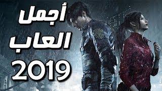 توب 10- أهم الألعاب المنتظرة القادمه 2019