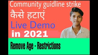 How to remove aġe restrictions and community guidlines strike   age restrictions कैसे हटाएं