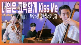 Download lagu 태연(TAEYEON) - 내일은 고백할게(Kiss Me) [브람스를 좋아하세요? OST / Cover by 샤콘느]