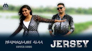 jersey---prapanchame-alaa-cover-song-telugu-album-nani-shraddha-srinath-anirudh-ravichander