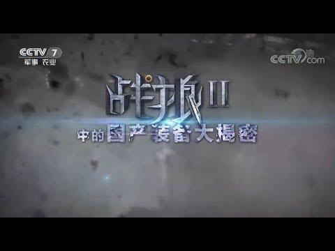 《战狼2》中的国产装备大揭秘 【军事科技 20170826】
