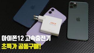 아이폰12 PD 고속충전기 초특가…