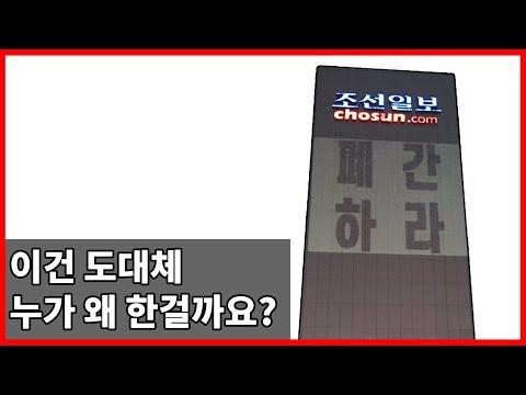 '조선일보 폐간하라' 글자 뜬 이유