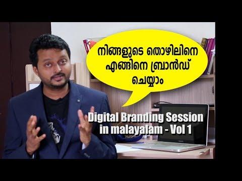നിങ്ങളുടെ തൊഴിലിനെ എങ്ങിനെ ബ്രാൻഡ് ചെയ്യാം | Digital Branding Session in malayalam - Vol 1
