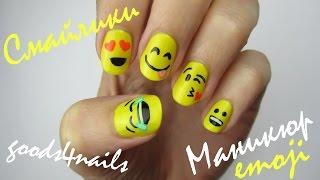 Дизайн ногтей | Маникюр смайлики (emoji)