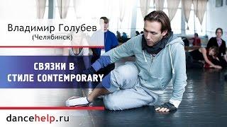 №629 Связки в стиле Contemporary. Владимир Голубев, Челябинск