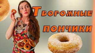 Творожные пончики - Рецепт/Очень Вкусно)