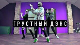 Артик и Асти - ГРУСТНЫЙ ДЭНС | DANCINGDUDE | ТАНЕЦ КЛИП ОБУЧАЛКА