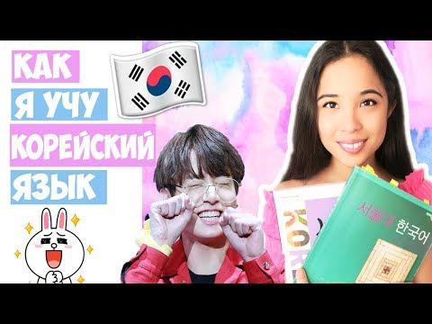 Как выучить корейский язык самостоятельно дома с нуля