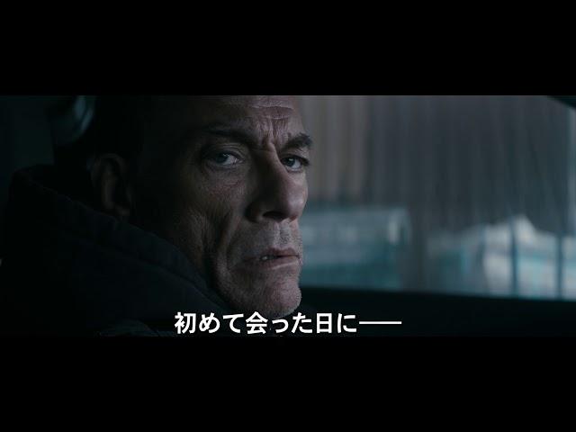映画『ザ・バウンサー』予告編