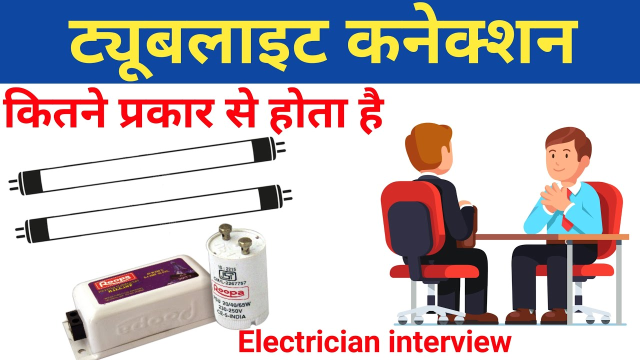 Two tube light connection with one choke   tubelight ...