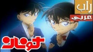 أغنية راب المحقق كونان || Detective Conan Rap