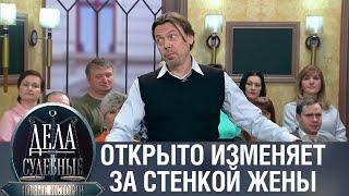 Дела судебные с Еленой Кутьиной. Новые истории. Эфир от 3.8.20