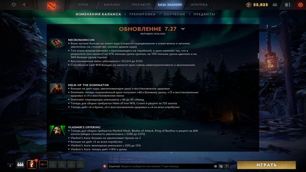 DOTA 2 Опять Изменилась [ОБНОВЛЕНИЕ 7.27]