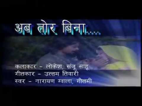 Ab Tor Bina - Mola Pyar De De - Balram Nayak - Chhattisgarhi Song