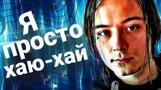 Топ10 Треков ИВАНГАЯ!