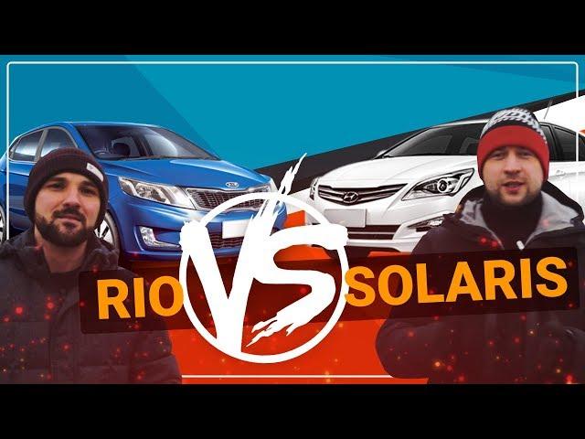 Hyundai Solaris или Kia Rio ЧТО ЛУЧШЕ? Сравниваем две бюджетки!