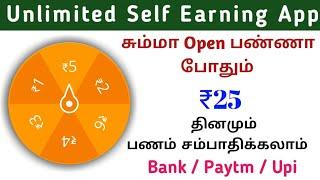 New Paytm Cash Earning App 2020 In Tamil || Paydhan App Full Explain Tamil || Money Earning Tamil