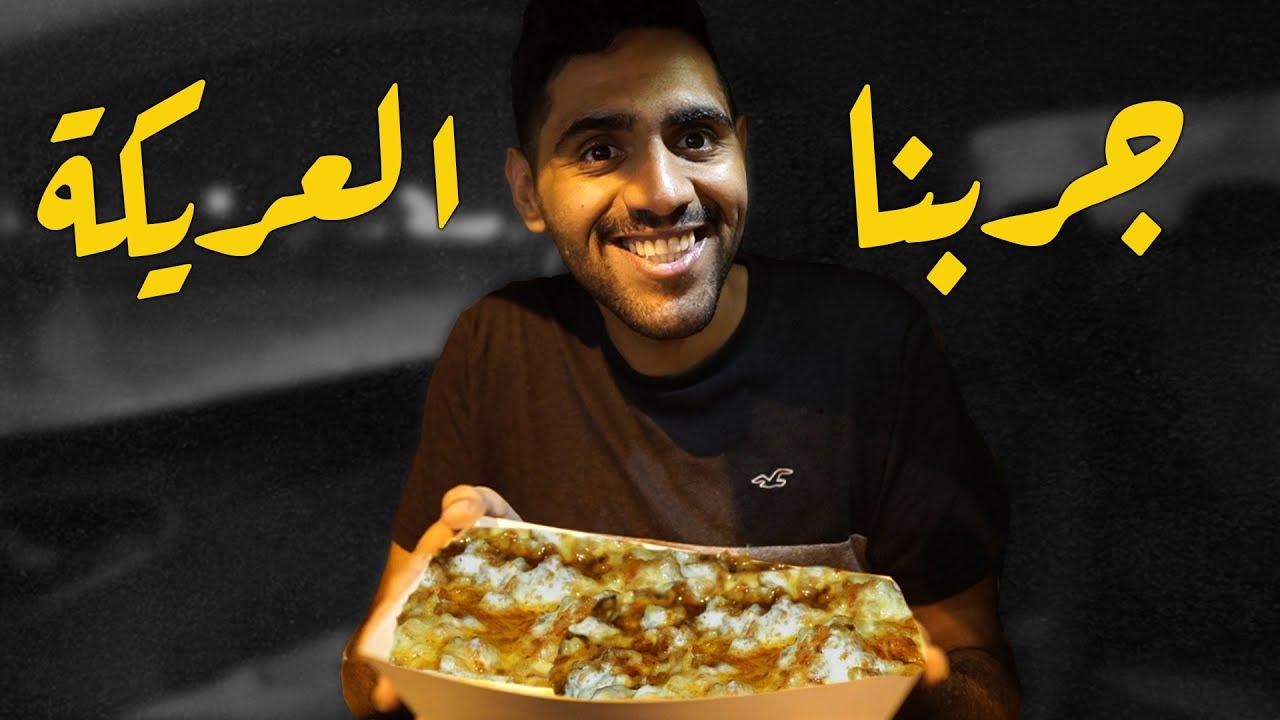 بحرينين يجربون العريكة لأول مرة 😍🇸🇦 !!