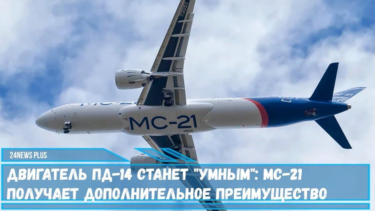 Двигатель ПД-14 станет «умным» самолет МС-21 получает ...