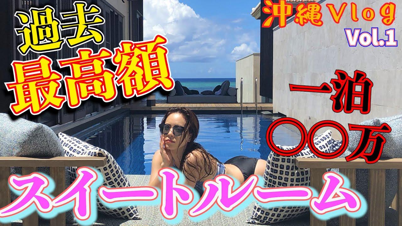 【過去最高額!!】2泊3日女2人で○○○万!!!ちょっと震えた、スイートルームに泊まる沖縄Vlog〜とりちゃんvol.1〜