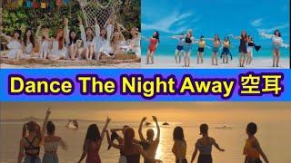 👑TWICE👑Dance The Night Away 空耳  ※カムバキタァァァ!!!ジョンヨンに注目✨