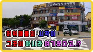 서울 강남중고차매매단지를 알아보자