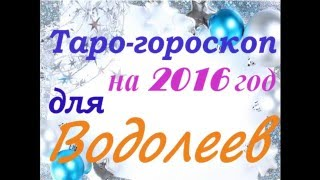 Таро прогноз для ВОДОЛЕЕВ на 2016 год(Форум