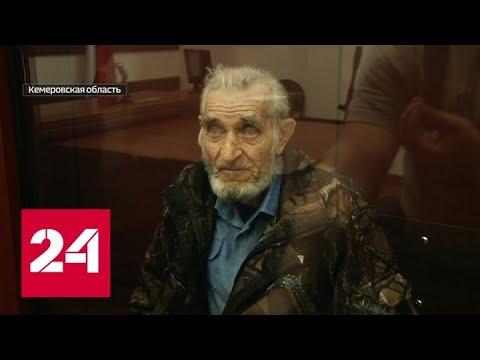 Невероятная история кемеровского
