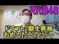 【AKB48】あの発表はどうなの?ドラフト2期生の昇格について。