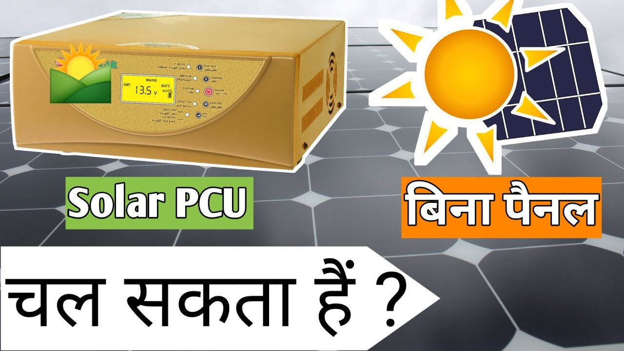 Can we use Solar PCU as Normal inverter without the Solar Panels? | What Settings Needed? [Hindi]