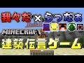 【Minecraft】建築伝言ゲームやったらとんでもない謎建築ができたwww#1【らっだぁ×我々だ】