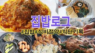 sub]집밥vlog/도시락반찬, 잡채,닭튀김,미니언즈마…
