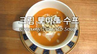 """""""세상 간단하고 맛난"""" 토마토 크림 …"""
