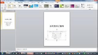 お花見のチラシの作り方(実際にチラシを作っています) thumbnail