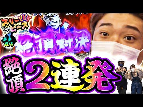 スリーピース vol.1 第2/4話