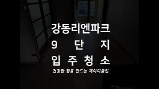 강동리엔파크9단지 39타입 입주청소